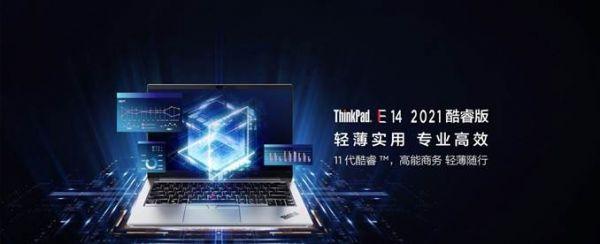 ThinkPad E14 2021酷睿版,高能商务机型你值得拥有
